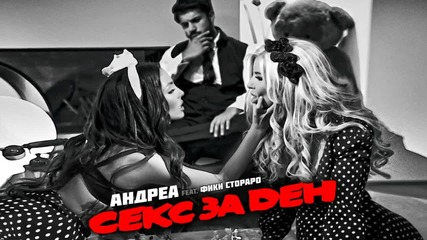 New! Андреа ft. Фики - Cекс за ден ( C D - R I P )