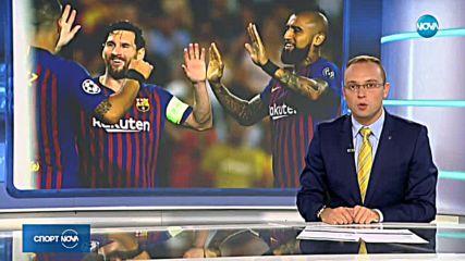 Спортни новини (18.09.2018 - късна)