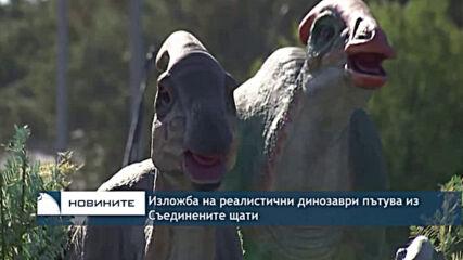 Изложба на реалистични динозаври пътува из Съединените щати