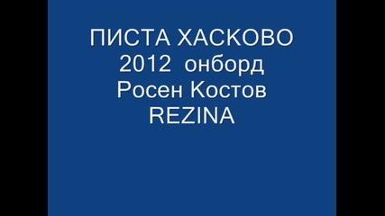 Писта Хасково 2012