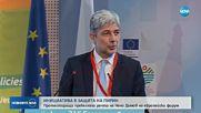 Протестиращи прекъснаха речта на Нено Димов на европейски форум