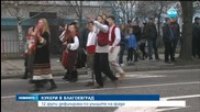 Кукери дефилират по улиците на Благоевград