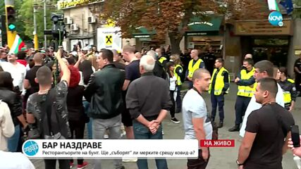 Собственици и служители в заведения на протест в София