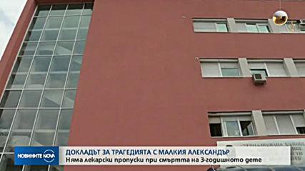 СЛЕД ПРОВЕРКА: Няма нарушения при лечението на починалото 3-годишно дете