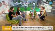 МАЧ НА ЗВЕЗДИТЕ: Актьори срещу футболисти