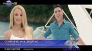 Соня Немска ft. Andreas - Поздравления 2016