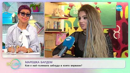 "Марешка Бардем - Защо е избрала заглавието ""Заблуда""? - ""На кафе"" (20.02.2020)"