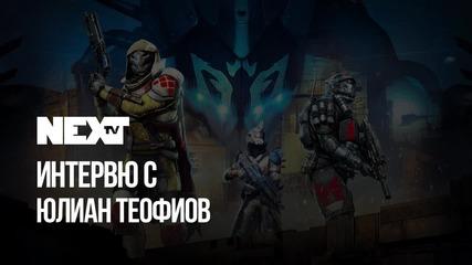 NEXTTV 040: Гост: Юлиан Теофиов