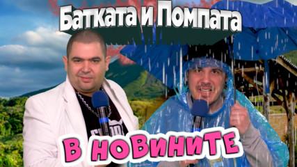 Кварталната Батка и Ицо Помпата с новинарска ХЕЙТ емисия!