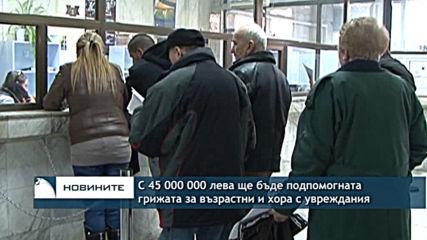 С 45 000 000 лева ще бъде подпомогната грижата за възрастни и хора с увреждания