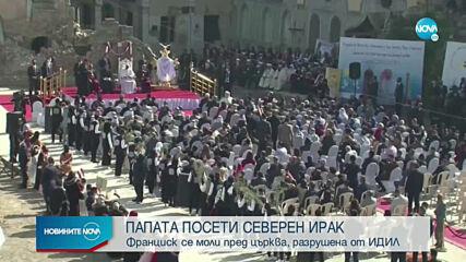 Папа Франциск отслужи меса в Северен Ирак