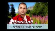 Николай Иванов - Китка Ръченица 2010
