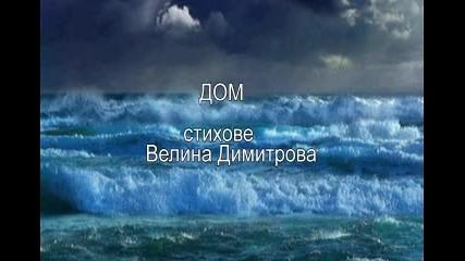 Дом - Велина Димитрова