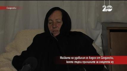 Майката на удавилия се Андон: Ще търся отговорност