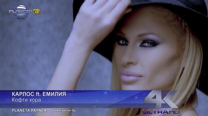 Емилия ft Carlos - Кофти хора 2014
