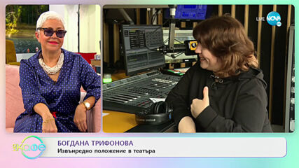 Богдана Трифонова: Извънредно положение в театъра? - На кафе (22.01.2021)