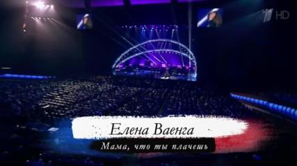 Елена Ваенга - Мама что ты плачешь (бг превод)