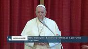 Папа Франциск: Ваксината трябва да е достъпна за всички, не само за богатите