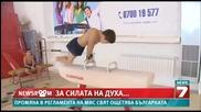 9-годишен гимнастик с 58 медала и без нито една загуба