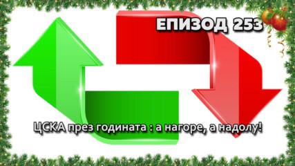ЦСКА през годината: а нагоре, а надолу!