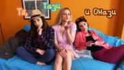 Три жени в една къща = Хормони, Купони и Фасони!