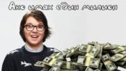 Ако имах 1 милион, щях...