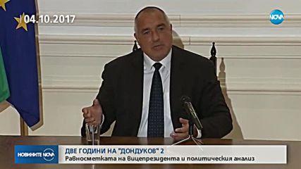 """2 години на """"Дондуков"""" 2: Равносметката на вицепрезидента и анализаторите"""