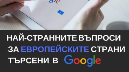 Най-странните въпроси за европейските страни търсени в Google