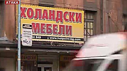 Онази България - Телевизия Алфа