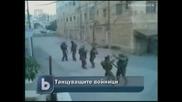 Танц На Израелски Войници По Време На Наряд 06.07.10