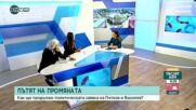 Пътят на промяната: Как ще продължи политическата заявка на Петков и Василев?