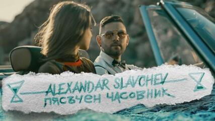 Алекс Славчев - Пясъчен Часовник (Official Video)