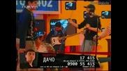 Vip brother 3 - Шоуто На Дачо!(1част)26.03.09