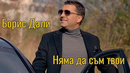 Борис Дали - Няма да съм твой (не цензурирана версия)