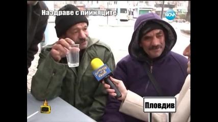 Наздраве с пийняците 2014 - Смях без дъх