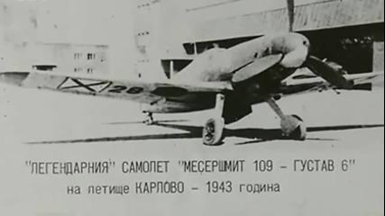 Защитниците на небето на София (1943-1944)