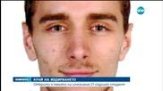 Откриха трупа на изчезналия студент
