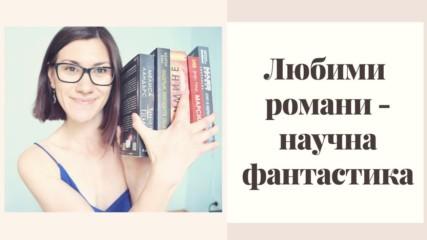 Любими романи - научна фантастика