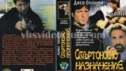 Смъртоносно назначение (синхронен екип, дублаж на Топ Видео Рекърдс, 1997 г.) (запис)