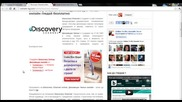 къде да гледаме discovery channel с Българско Аудио
