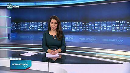 Новините на NOVA NEWS (26.10.2021 – 14:00)