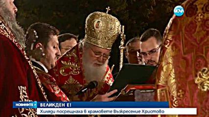 Хиляди българи посрещнаха Великден