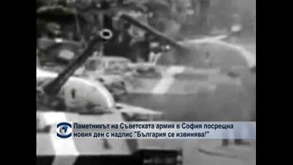Розов паметник на Съветската армия - България се извинява за инвазията в Чехия през 1968