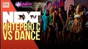 NEXTTV 023: Xchallenge: Гости: Интервю с VS Dance