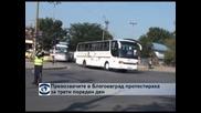 Продължава протестът на превозвачите в Благоевград
