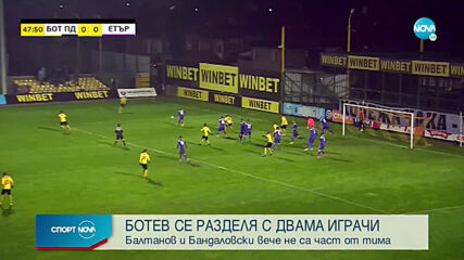 Спортни новини (22.09.2020 - късна емисия)