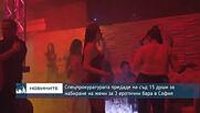 Спецпрокуратурата предаде на съд 15 души за набиране на жени за 3 еротични бара в София