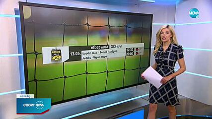Спортни новини (13.05.2021 - обедна емисия)