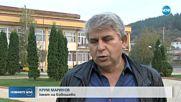 Жителите на Бобошево на протест заради постоянни прекъсвания на тока