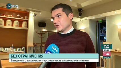 Променени са ограничителните мерки за заведенията в София